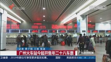 广州火车站今起开售年二十八车票