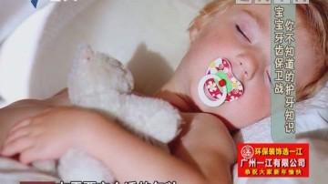 [2019-01-17]生活计仔多:健康有料:宝宝牙齿保卫战 你不知道的护牙知识