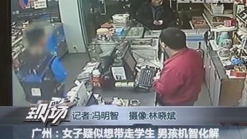 广州:女子疑似想带走学生 男孩机智化解