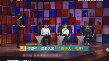 """谣言终结者:传说中""""滴血认亲"""" """"曹贵人""""信吗?"""