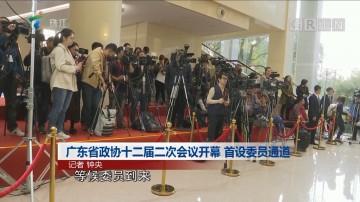 广东省政协十二届二次会议开幕 首设委员通道