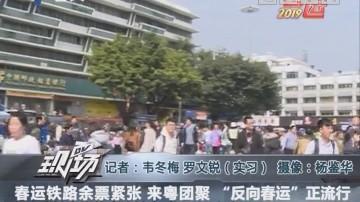 """春运铁路余票紧张 来粤团聚""""反向春运""""正流行"""