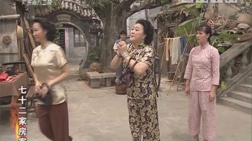 [2019-01-06]七十二家房客:夜半情侣(下)