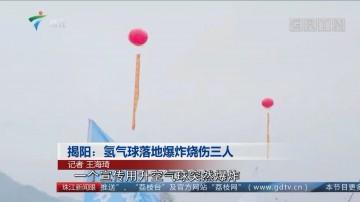 揭阳:氢气球落地爆炸烧伤三人