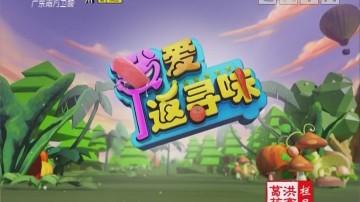 [2019-01-11]我爱返寻味:制作姜葱炒鸡