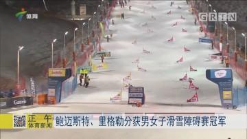 鲍迈斯特、里格勒分获男女子滑雪障碍赛冠军