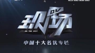 [2019-01-13]DV现场:学生求助:广东首次编导统考疑泄题