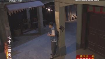 [2019-01-06]七十二家房客:夜半情侣(上)
