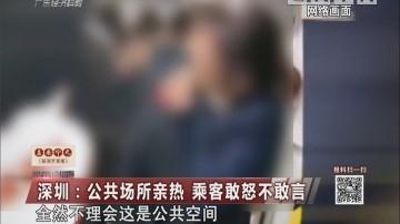 深圳:公共场所亲热 乘客敢怒不敢言