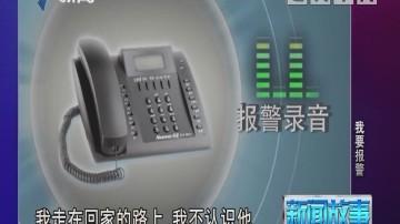 [2019-01-03]新闻故事:我要报警