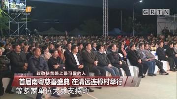 致敬扶贫路上最可爱的人:首届南粤慈善盛典 在清远连樟村举行