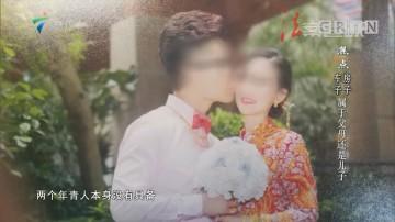 [HD][2019-01-08]法案追踪:六个月婚姻与百万家产