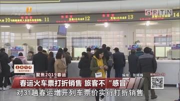 """春运火车票打折销售 旅客不""""感冒"""""""