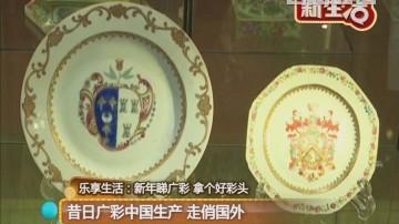 昔日广彩中国生产 走俏国外