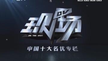 [2019-01-09]DV现场:网爆全家便利店卖过期面包 记者实地走访