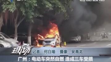 广州:电动车突然自燃 造成三车受损