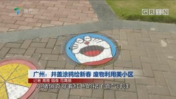 广州:井盖涂鸦绘新春 废物利用美小区