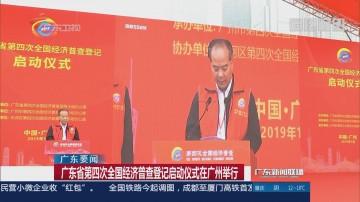 广东省第四次全国经济普查登记启动仪式在广州举行