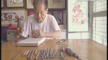 [2019-01-06]人间真情:指尖上的岭南——寻找岭南传统手工艺人