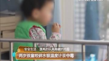 两岁孩童咬碎水银温度计汞中毒