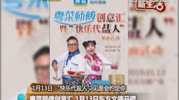 粤菜师傅创意汇 1月13日东方文德开锣