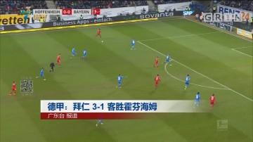 德甲:拜仁3-1 客胜霍芬海姆