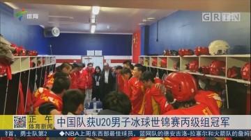 中国队获U20男子冰球世锦赛丙级组冠军