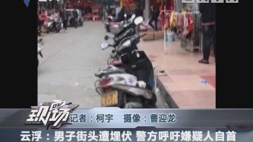 云浮:男子街头遭埋伏 警方呼吁嫌疑人自首