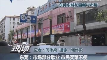 东莞:市场部分歇业 市民买菜不便