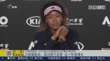 大坂娜奥米:成功很不容易 这一年很漫长