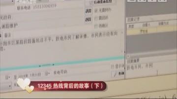 [2019-01-27]人间真情:12345热线背后的故事(下)