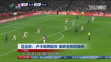 足总杯:卢卡库两助攻 曼联击败阿森纳