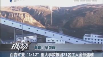 """百吉矿业""""1·12""""重大事故被困21名工人全部遇难"""