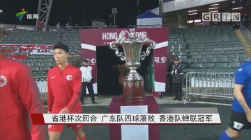 省港杯次回合 广东队四球落败 香港队蝉联冠军