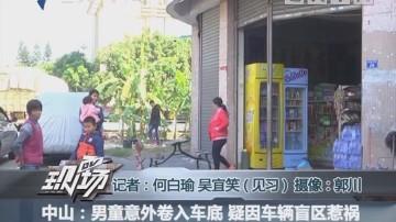 中山:男童意外卷入车底 疑因车辆盲区惹祸