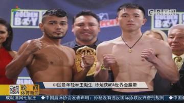 中国最年轻拳王诞生 徐灿获WBA世界金腰带