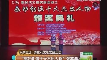 """""""感动乳源十大杰出人物""""颁奖典礼"""