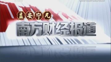 """[2019-01-06]南方财经报道:超长版""""复兴号""""今日亮相京沪高铁"""