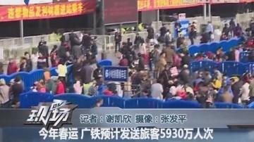 今年春运 广铁预计发送旅客5930万人次