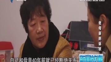 [2019-01-04]新闻故事:老母亲的诉状