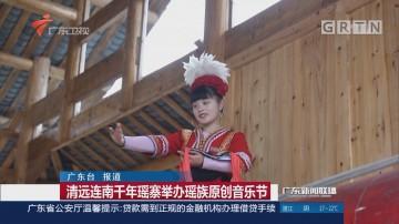 清远连南千年瑶寨举办瑶族原创音乐节