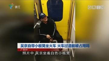 吴京自带小板凳坐火车 火车过道能被占用吗