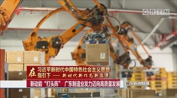 """新动能""""打头阵"""" 广东制造业发力迈向高质量发展"""