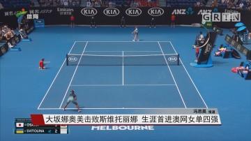 大坂娜奥美击败斯维托丽娜 生涯首进澳网女单四强