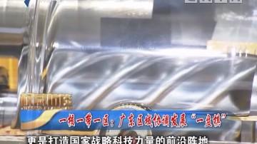 """[2019-01-27]权威访谈:一核一带一区:广东区域协调发展""""一盘棋"""""""