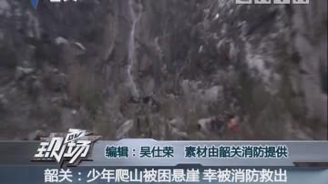 韶关:少年爬山被困悬崖 幸被消防救出
