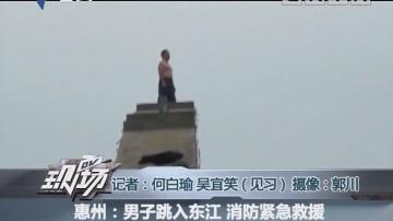 惠州:男子跳入东江 消防紧急救援