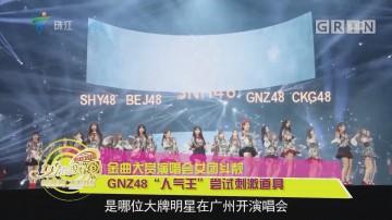 """金曲大赏演唱会女团斗靓 GNZ48""""人气王""""尝试刺激道具"""