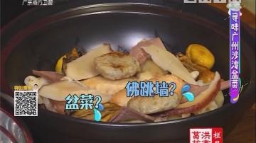 寻味广州沙湾盆菜