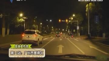 年货大作战 第11站:广州市黄埔区